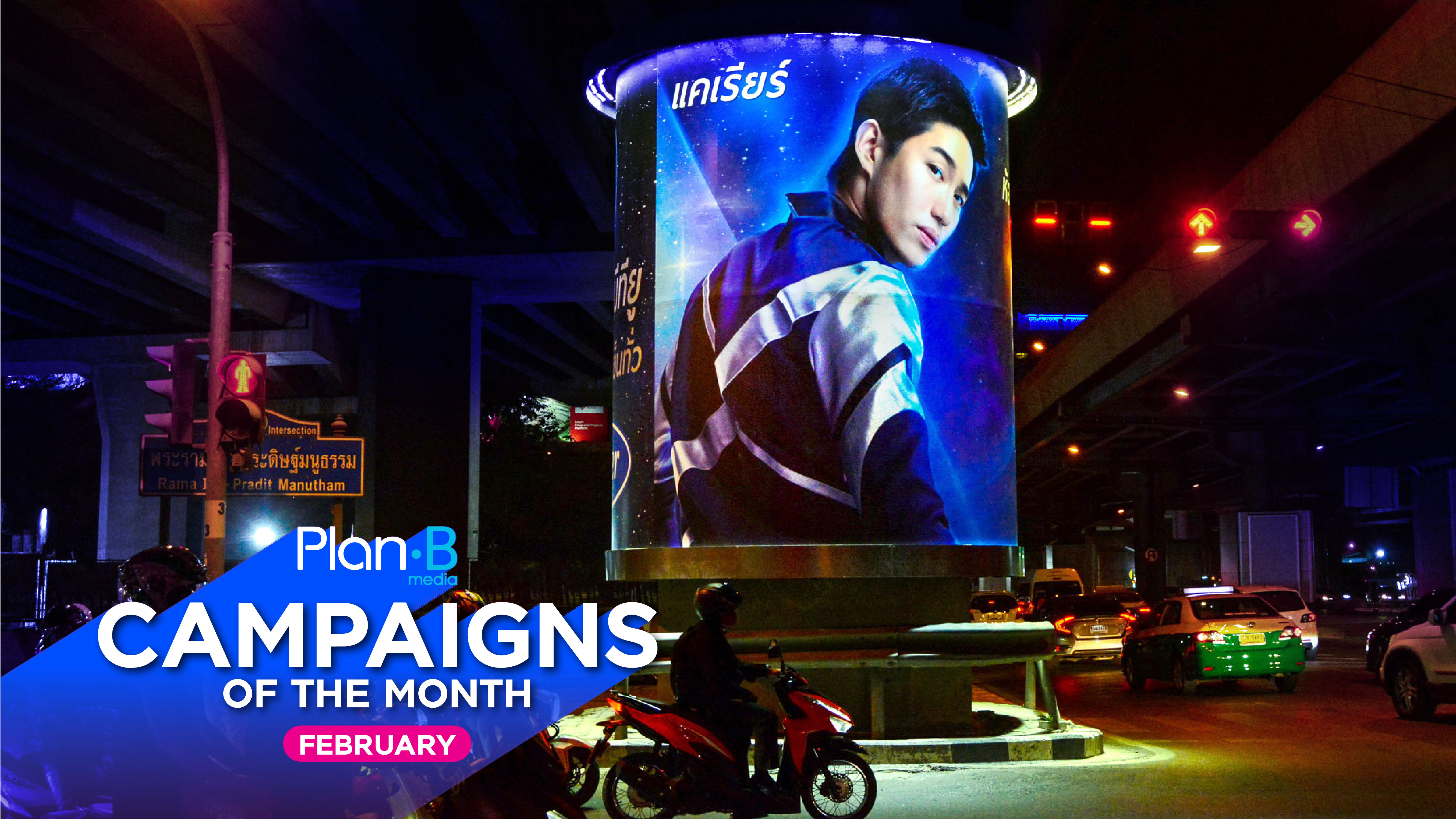 Campaigns of the month | February 2020