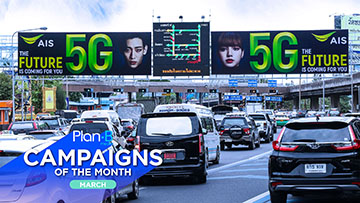 Campaigns of the month | March 2020