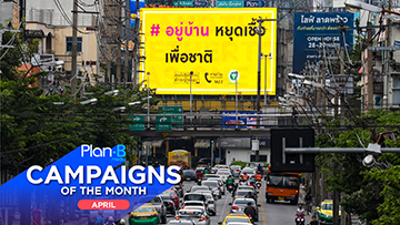 Campaigns of the month l April 2020