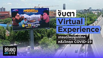 Brandmove | Virtual Experience เทรนด์ใหม่ผู้บริโภคหลัง Covid-19